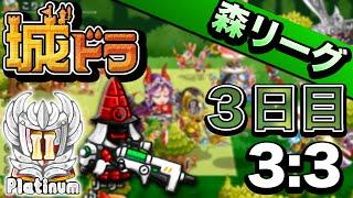 getlinkyoutube.com-【城ドラ#64】ムハハーンによる森リーグ3日目!