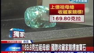 getlinkyoutube.com-中天新聞》169.8克拉祖母綠寶石 上百收藏家搶競標