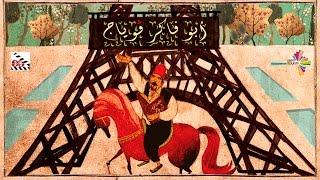 أبو فاكر فوياج - الإعلان
