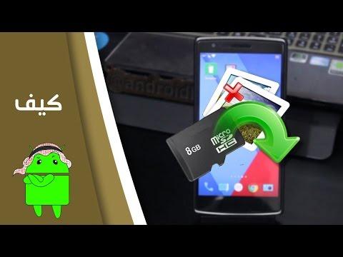 كيف تسترجع الملفات المحذوفة من جهازك