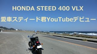 getlinkyoutube.com-愛車HONDA スティード YouTube debut !!