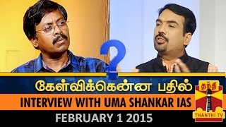 Kelvikkenna Bathil : Exclusive Interview with Umashankar IAS (01/02/2015)