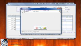 getlinkyoutube.com-النظام المحاسبي المتكامل - قيود اليومية