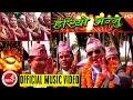 DEUSHI NRITYA - HARIYO BHANNU | New Nepali Deusi Bhailo Song 20162073