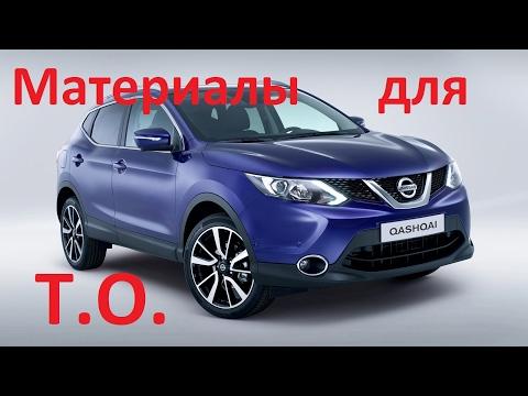 Замена масла Nissan Qashqai