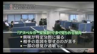 getlinkyoutube.com-「アスペルガー」社員 職場は...