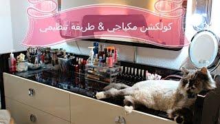 getlinkyoutube.com-كولكشن مكياجي makeup collction 2015