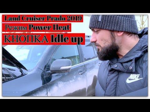 Land Cruiser Prado 2019 ОБОГРЕВ ЗИМОИ, кнопка Idle up, Режим Power Heat, Догреватели двигателя