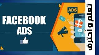 getlinkyoutube.com-كيفية الترويج الممول لصفحة على الفيس بوك بكل بساطة