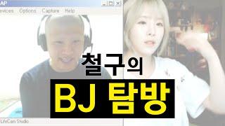 getlinkyoutube.com-철구의 여캠&남캠 BJ 탐방 (15.05.18방송)
