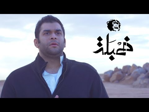 Khambalah: Hole In My Pocket | خمبلة: ثقب في جيبي