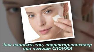 Как наносить тональный крем, корректор и консилер при помощи спонжа/ Уроки макияжа для начинающих