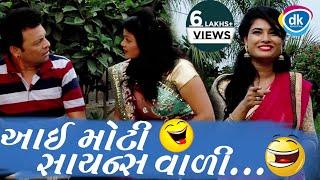 આઈ મોટી સાયન્સ વળી| Latest Comedy Video 2018 | Jitu Pandya |Greva Kansara |Sonal Patel