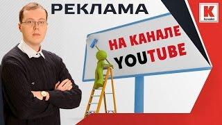 getlinkyoutube.com-Эффективная реклама на YouTube. Классные фишки по выбору рекламного формата