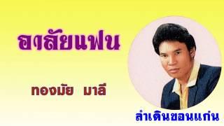 getlinkyoutube.com-อาลัยแฟน - ทองมัย  มาลี