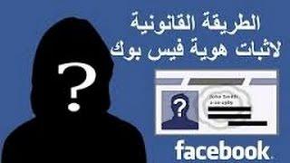 getlinkyoutube.com-حصريا تخطي اختبار هوية في الفيس بوك _ طريقة 2016