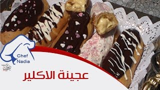 getlinkyoutube.com-عمل الاكلير مع طريقة انجاح العجينة الساخنة الشيف نادية  Eclair au chocolat : la recette facile