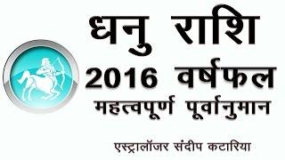 getlinkyoutube.com-धनु राशि वर्षफल 2016 Hindi Sagittarius General Trends 2016
