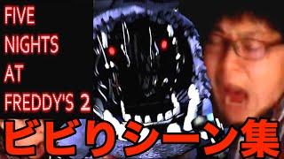getlinkyoutube.com-【ビビりシーン集】恐怖の夜間警備 再び 「Five Nights at Freddy's 2」