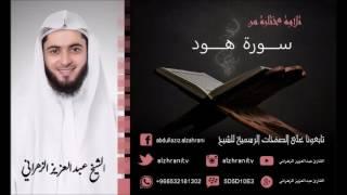 تلاوة مختارة من سورة هـود بصوت الشيخ عبدالعزيز الزهراني