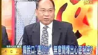 getlinkyoutube.com-中天駭客-趙少康 970913 Part2