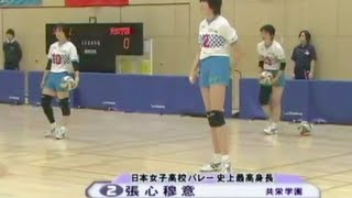 getlinkyoutube.com-197cm Japanese Volleyball Student