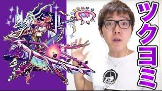 getlinkyoutube.com-【モンスト】ツクヨミ超絶に2度目のチャレンジ!【ヒカキンゲームズ】