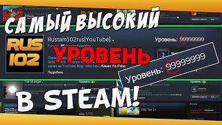 getlinkyoutube.com-САМЫЙ ВЫСОКИЙ УРОВЕНЬ В STEAM!