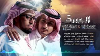 getlinkyoutube.com-العبرة | سلوم السلوم - إسماعيل الكلثم | Official Audio