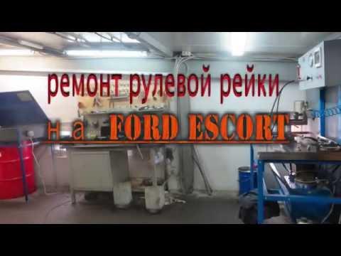 Ремонт рулевой рейки на Ford Escort. Ремонт рулевой рейки на Ford в СПБ.