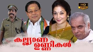 getlinkyoutube.com-Malayalam full movie | Kalyana Unnikal comedy movie | Jagathy Sreekumar Directed movie