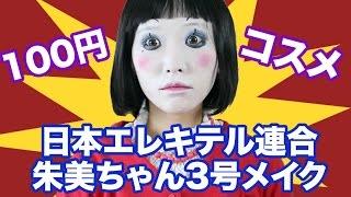 getlinkyoutube.com-100円コスメで☆日本エレキテル連合朱美ちゃん3号メイク/ハロウィン・忘年会 100 yen DAISO Halloween Make up