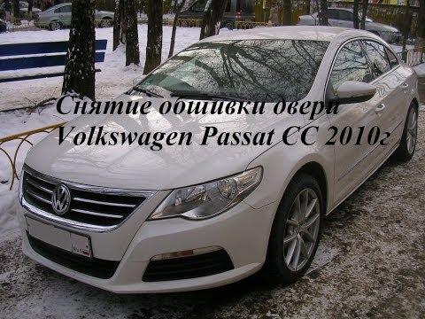 Как снять обшивку двери кнопок на Volkswagen Passat CC своими руками