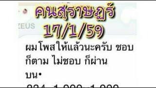 getlinkyoutube.com-(หลุด) หวยคนสุราษฎร์ งวดวันที่ 17/01/59 แท้/ปลอม ?