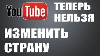 YouTube борется с хитрецами