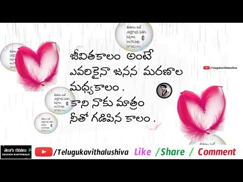 Download Thumbnail For Whatsapp Status Video Telugu Love Quotes Stunning Love Quotes Telugu Images