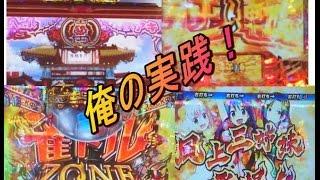 getlinkyoutube.com-俺の実践!第5話 CR麻雀物語2を打ちまくる!風上三姉妹突然登場!か、かわえぇ!!