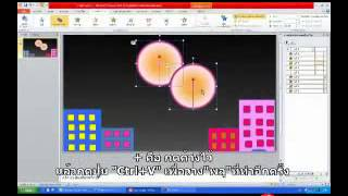 getlinkyoutube.com-การสร้างพลุโดยใช้โปรแกรม Microsoft Power Point 2010   ทรูปลูกปัญญาดอทคอม