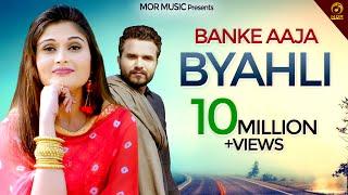Banke Aaja Byahli # Ajay Hooda # A K Jatti & Gagan # Shikha Raghav & Sanju # Haryanvi DJ Song 2018