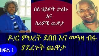 Ethiopia | ዶ/ር ምህረት ደበበ እና መዓዛ ብሩ ያደረጉት ጨዋታ ክፍል 1 ስለ ህይወት ታሪኩ እና ስራዎቹ Meaza Biru and Dr. Mihret
