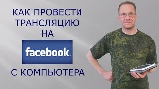 getlinkyoutube.com-Facebook. Как провести трансляцию на Фейсбук с компьютера