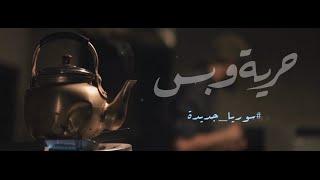 حرية و بس | Freedom Wo Bas - #سوريا_جديدة