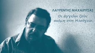 getlinkyoutube.com-Τι Να Πώ - Λαυρέντης Μαχαιρίτσας (HD 2012 στίχοι)