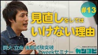 getlinkyoutube.com-見直しはするな!英語と国語で見直しをすると点数が下がるシンプルな理由〔後期試験対策2weekセミナー〕13日目