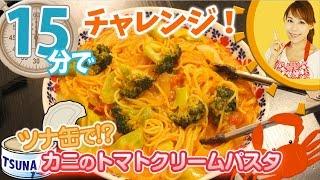 getlinkyoutube.com-15分でツナ缶でカニのトマトクリームパスタを作ってみよう!