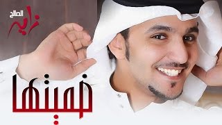 getlinkyoutube.com-#زايد الصالح - ضميتها (النسخة الأصلية)   جلسة 2012