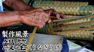 getlinkyoutube.com-うなぎうけ(鰻筌)の製作風景 Bamboo crafts