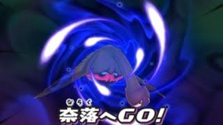 getlinkyoutube.com-【3DS】妖怪ウォッチ_死神鳥入手(コマさん進化)