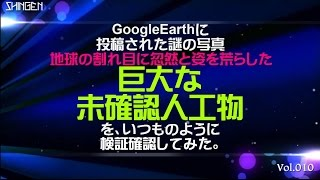getlinkyoutube.com-謎の巨大人工物 ありえない場所に出現! It happened not to be thought