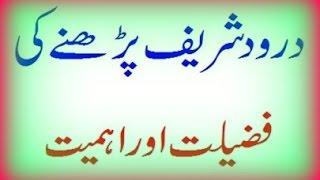 getlinkyoutube.com-Darood-e-Ibrahemi k fazaeel
